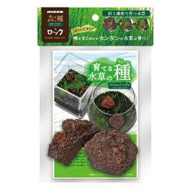 ニッソー 育てる水草の種・ストレートヘアー&ロックセット