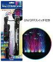 【ポイント10倍!】 テトラ LEDバブルカーテン カラー[022812p10]
