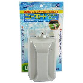 【アウトレット品】 ニッソー ニューフロートクリーナー L ガラス水槽専用マグネットクリーナー