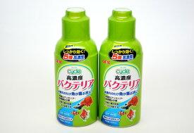 【在庫処分】 GEX サイクル 5倍濃縮バクテリア 250ml 2本セット  [消費期限:2020年2月]【熱帯魚・アクアリウム/水質管理用品/バクテリア】