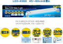 テトラ LEDスライドライト LED-4560 45〜60cm水槽用・ブルー&ホワイトLEDライトシステム