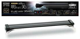 コトブキ フラットLED3545 ブラック 【熱帯魚・アクアリウム/照明/LED】