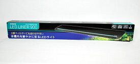 【ポイント10倍!】 ニッソー LEDライナー900 ブラック 【お一人様2個まで】【熱帯魚・アクアリウム/照明/LED】[112612p010]