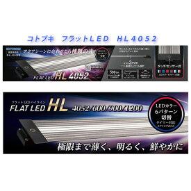 コトブキ フラットLED HL4052 40〜52cm水槽用LEDライト