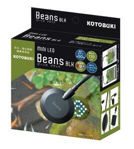 コトブキ ミニLED ビーンズ ブラック Beans 幅25cm以下・小型水槽用LEDライト 【熱帯魚・アクアリウム/照明/LED】