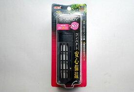 GEX オートヒーター スタンディ SH80 【熱帯魚・アクアリウム/保温器具/オートヒーター】