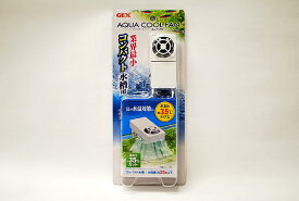 GEX アクアクールファン コンパクト 【熱帯魚・アクアリウム/保冷器具/冷却ファン】