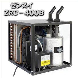 【送料無料】 ゼンスイ ZRC−400B  【北海道・沖縄・離島、別途送料】【熱帯魚・アクアリウム/保冷器具/クーラー】