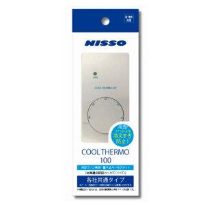 ニッソー クールサーモ100 冷却ファン専用 電子式サーモスタット