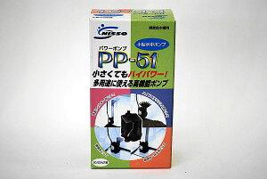 ニッソー パワーポンプ PP−51 【熱帯魚・アクアリウム/ポンプ】
