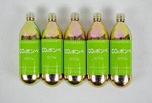 ウィスナ CO2ボンベ 74g 5本セット 【熱帯魚・アクアリウム//水質管理用品/肥料・水草育成】