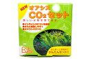 リキジャパン NEWオアシスCO2セット CO2添加フルセット 【熱帯魚・アクアリウム//水質管理用品/肥料・水草育成】