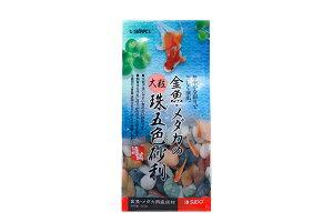 スドー 金魚・メダカの大粒珠五色砂利 900g 【熱帯魚・アクアリウム/流木・砂利・レイアウト用品/砂利】