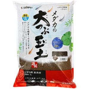 スドー メダカの大つぶ玉土 茶 5L めだか用底床材 【熱帯魚・アクアリウム/流木・砂利・レイアウト用品/底床】