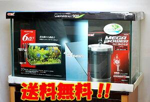 【送料無料】 GEX グラステリア900 6点セット 【到着日時指定不可】【北海道・沖縄・離島、別途送料】
