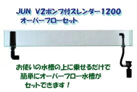 【送料無料】 JUN V2ポンプ付スレンダー1200 オーバーフローセット 60Hz(西日本仕様) 【北海道・沖縄・離島、別途送料】
