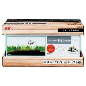 GEX グラステリア フィット 200LOW 小型フレームレス水槽 【熱帯魚・アクアリウム/水槽・アクアリウム/水槽 】