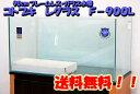 【送料無料】 コトブキ レグラスフラット F−900L 90x45x45cmフレームレスガラス水槽 【到着日時指定不可】【北…