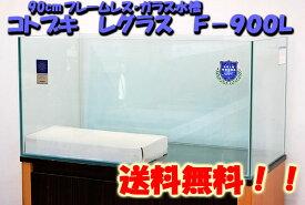 【送料無料】 コトブキ レグラスフラット F−900L 90x45x45cmフレームレスガラス水槽 【到着日時指定不可】【北海道・沖縄・離島、別途送料】