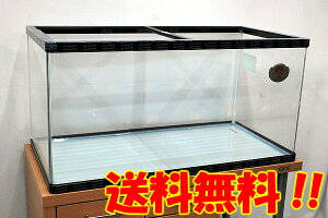 【送料無料】 コトブキ プログレ900 90cm曲げガラス水槽 【到着日時指定不可】【北海道・沖縄・離島、別途送料】