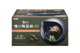【在庫処分】 GEX 和の鴨口陶器鉢 墨黒 【熱帯魚・アクアリウム/鉢】