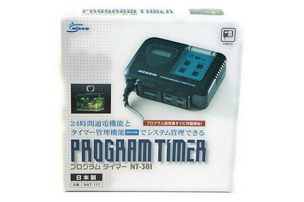 ニッソー プログラムタイマー NT-301 【熱帯魚・アクアリウム/タイマー】