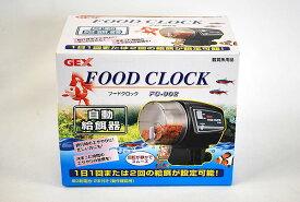 GEX フードクロック FC-002 観賞魚用自動給餌器 【熱帯魚・アクアリウム/フードタイマー】