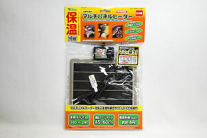 ビバリア マルチパネルヒーター 16W 【爬虫類・両生類/パネルヒーター】
