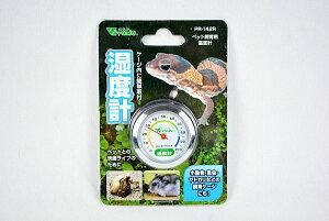 ビバリア テラリウム用湿度計 【爬虫類・両生類/照明・温度管理グッズ】
