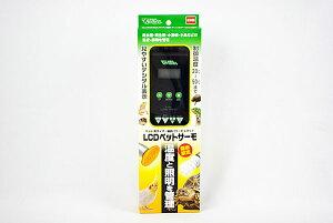 ビバリア LCDペットサーモ ペット用タイマー機能付きサーモスタット 【爬虫類・両生類/照明・温度管理グッズ】