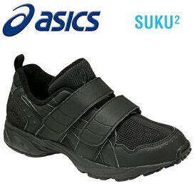 アシックス 子供靴【ASICS】すくすく(スクスク)キッズシューズ(スニーカー)GELRUNNERMG-Jr. 9090:ブラック×ブラック TKJ108-9090【ラッピング不可】