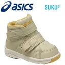 アシックス【ASICS】すくすく(スクスク・SUKUSUKU) 子供靴(スニーカー) ベビーシューズ GD.WALKERBABY HI 05:ベージュ(tub1...