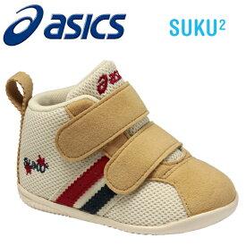 アシックス【ASICS】すくすく子供靴(スニーカー) ファーストシューズ コンフィFIRST MS 2 ベージュ(tuf113-05) 【現在即納可】
