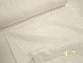 スラブダブルガーゼ 無地 オフ  |Wガーゼ生地|布地|パジャマ|シャツ|ワンピース|チュニック|マスク|ハンカチ|スタイ|巾着|ベビーウェア|赤ちゃんグッズ|男の子|女の子|ナチュラル|やわらかい|肌触り|ソーイング|手芸|手づくり|ゆるひもぱんつ