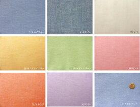 ウェア向き 先染めコットンダンガリー無地【メール便2m可】|生地・布|綿|涼しい|エプロン|ワンピース|スカート|パンツ|バッグ|ブラウス|シャツ|インテリア|ステテコ・リラコ|ナチュラル|ソーイング|ハンドメイド|手作り|手芸|通販|安い|服地