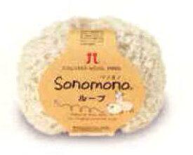 ハマナカ ソノモノループ 1袋5玉|ハマナカ毛糸|編物|あみもの|ニット|手編み|手作り|手あみ|セーター|ベスト|安い|激安|割引|通販