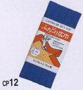 ふちどり広巾 巾11ミリ  cp12  【メール便可】 バイアステープ くるむ 端の始末 布用 生地用 ノーション 洋裁…