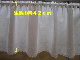 ローンカフェカーテン 42cm丈 ダイヤ 白【メール便可】|生地・布|縫わない|簡単|刺しゅう|レース|飾り|窓|目隠し|装飾|ソーイング|ハンドメイド|手作り|手芸|通販|安い |激安おしゃれ|