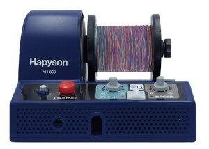 ハピソン Hapyson YH800 電動ラインワインダー PE塩抜き洗浄等々 便利グッズ つり フィッシング 釣り具 釣り道具 塩抜きスプール 電動リール クランプ 釣り用品 釣り 道具 スプール ライン巻き