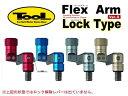 取り込み簡単!! 昌栄 SYOUEI TooL フレックスアームVer.2 ロックタイプ (釣具 釣り具 フィッシング 釣り道具 釣り用品…