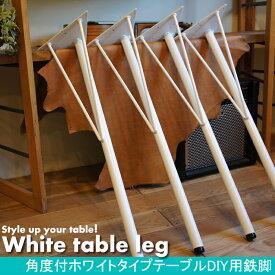 #27ホワイトタイプ角度付鉄脚(てつあし)