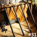 #31テーブル鉄脚(てつあし)4本1セット直角タイプor角度付タイプ全長700mm