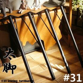 #31テーブル鉄脚(てつあし)4本1セット直角タイプor角度付タイプ全長700mmフロイドレッグ