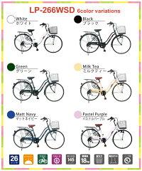 【東京・神奈川送料無料!】【完成品配送】自転車子供乗せおしゃれLupinus(ルピナス)LP-266UD-K-KNRJ★26インチ軽快車6段変速樹脂後子供乗せセット