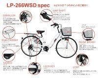自転車子供乗せ【完成品でお届け】Lupinus(ルピナス)LP-266UD-K-KNRJ★26インチ軽快車6段変速樹脂後子供乗せセット自転車C1