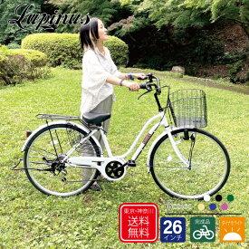 【東京・神奈川送料無料!】【完成品でお届け】自転車 26インチ おしゃれ Lupinus(ルピナス)LP-266WSD軽快車 シマノ製6段変速 ダイナモライト 荷台付
