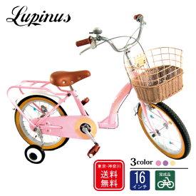 【東京・神奈川送料無料!】【完成品でお届け】自転車 子供用 16インチ 女の子 Lupinus(ルピナス)LP-16NKN-Hキッズサイクル カゴ 補助輪 オリジナルシール付 子供自転車