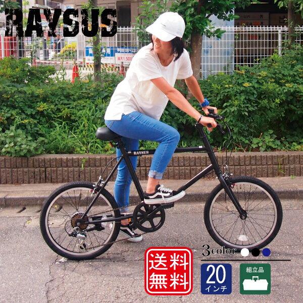 【全国送料無料】【簡易組立】RAYSUS(レイサス)RY-206KTN-H20インチ ミニベロ 小径車 サムシフター 外装6段ギア自転車 C1