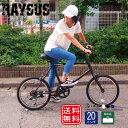 【全国送料無料】【簡易組立】RAYSUS(レイサス)RY-206KTN-H20インチ ミニベロ 小径車 サムシフター 外装6段ギア自転車…