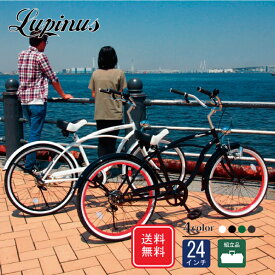 【全国送料無料!】Lupinus(ルピナス)LP-24NBD-H24インチビーチクルーザー 自転車 ワイドハンドル